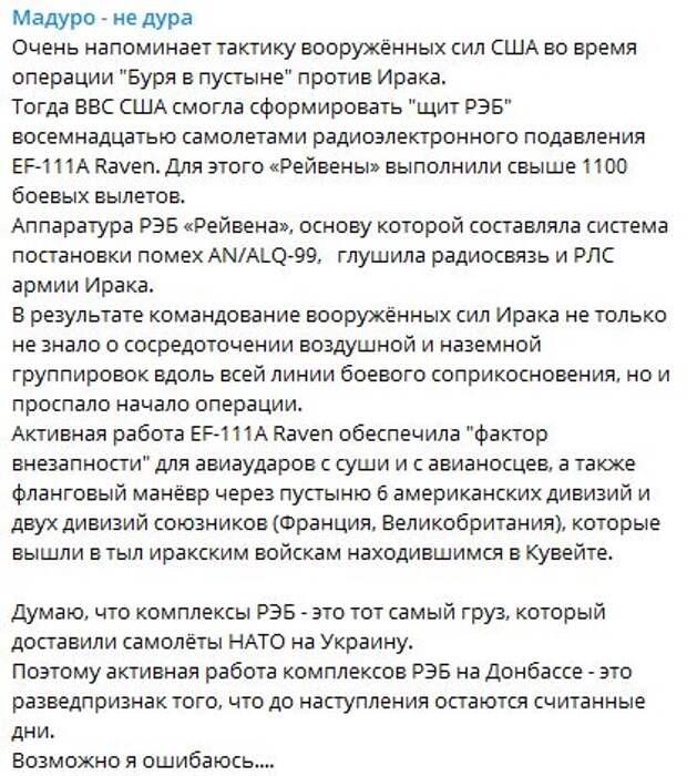 """""""До наступления остаются считаные дни"""": Леонков назвал явный признак готовящейся войны в Донбассе"""