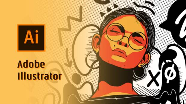 Топ-10 онлайн-курсов Adobe Illustrator: подборка лучших программ обучения