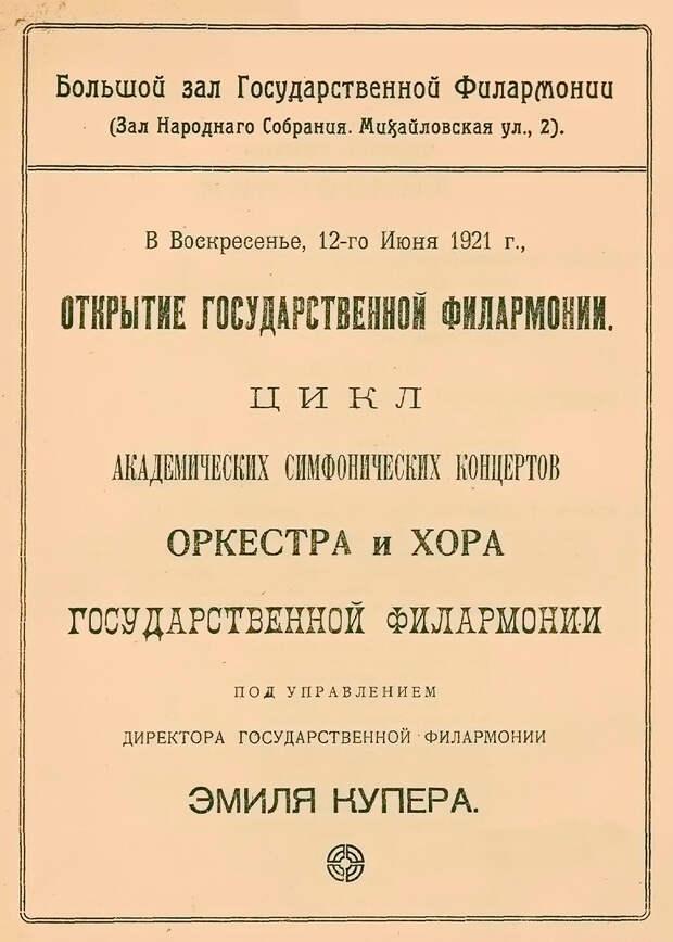 Петербургская филармония запустила сайт, посвященный 100-летнему юбилею. С интервью, фотографиями и старыми афишами