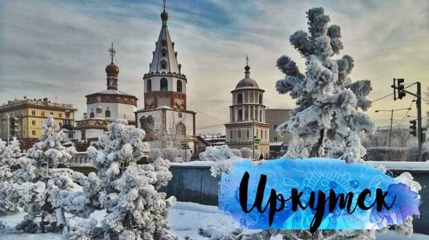 Байкал зимой #6. И снова Иркутск