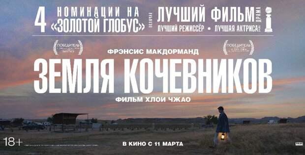Фильм Хлои Чжао «Земля кочевников»