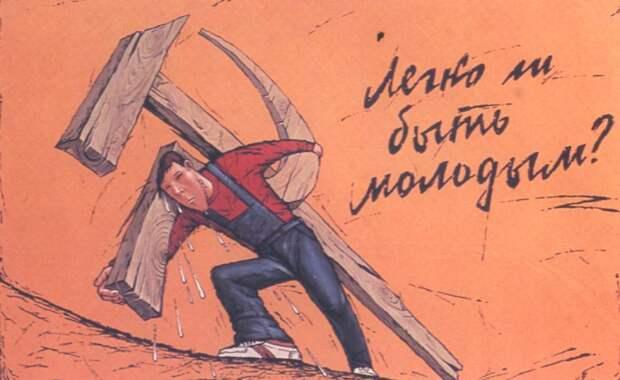 Плакат времён перестройки «Легко ли быть молодым?», автор Г. Шликов