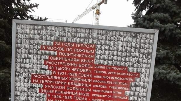 Сбор подписей о запрете прославления Сталина в России