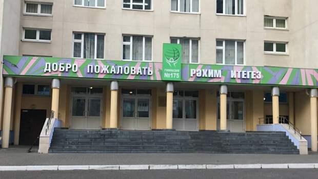 Список проявивших героизм сотрудников гимназии №175 планируют подготовить в Татарстане