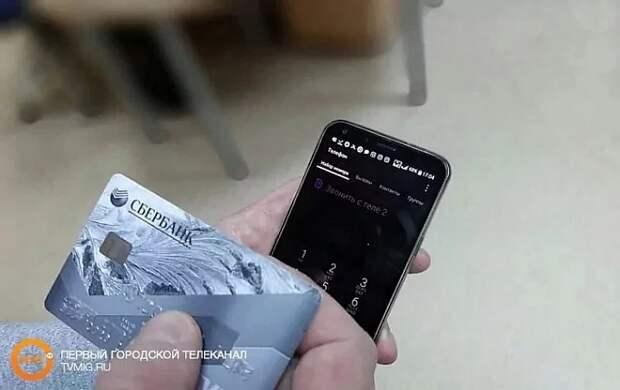 Хотел заработать на бирже: житель Ямала подарил мошенникам более полтора миллиона рублей
