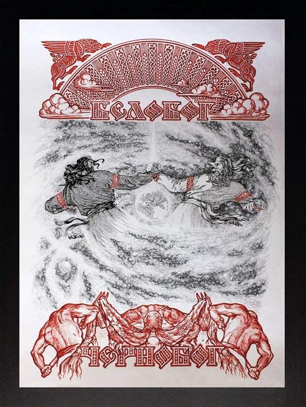 Русский Дух 21 века. Оживающая сказка художника Максима Кулешова, фото № 8
