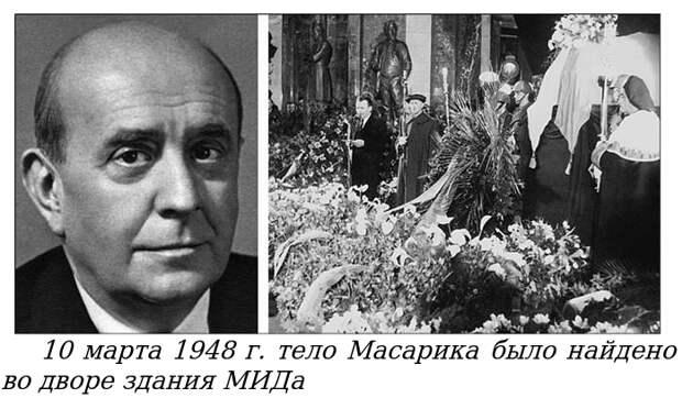 Происшествие с Яном Масариком