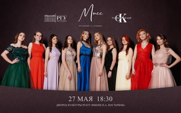 В Рязани выберут «Мисс РГУ». 62ИНФО открыл онлайн-голосование