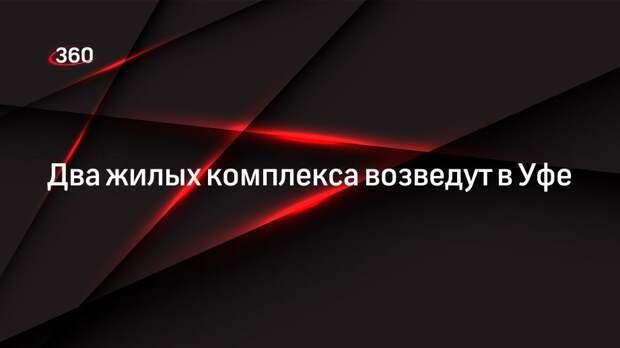 Рядом с парком имени Ивана Якутова в Уфе построят два жилых комплекса