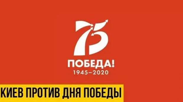 Украина не собирается праздновать 9 мая
