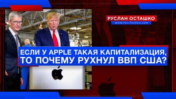 Если у Apple такая капитализация, то почему рухнул ВВП США?