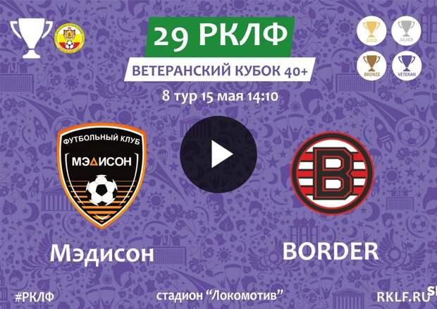 29 РКЛФ Ветеранский Кубок 40+ Мэдисон - Border 3:7