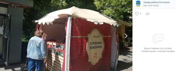 На проспекте Мира открылась точка продажи клубники
