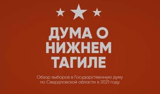 Редакция TagilCity.ru опубликовала проект окандидатах вГосдуму отНижнего Тагила