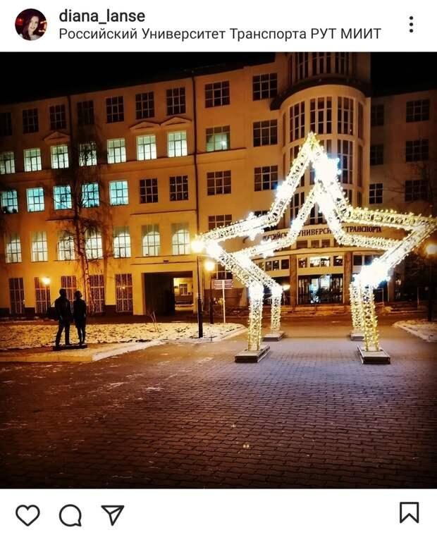Фото дня:  возле университета транспорта зажглись звезды