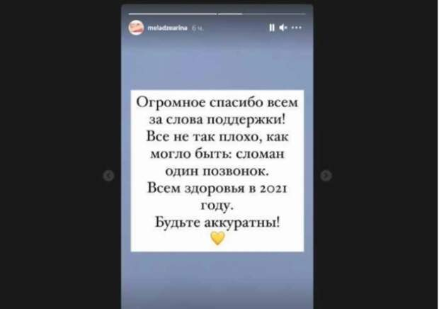 «Всенетакплохо, какмогло быть»: младшая дочь Валерия Меладзе высказалась после перелома шеи