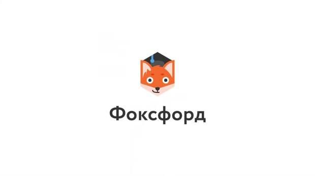 День онлайн-знаний: всё, что вы хотели знать о дистанционном образовании, и лучшие онлайн-школы
