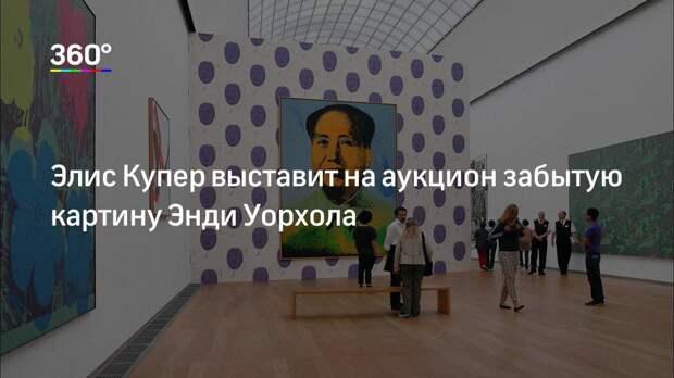 Элис Купер выставит на аукцион забытую картину Энди Уорхола