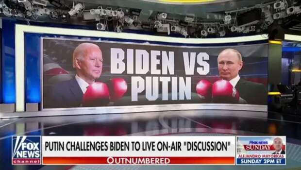 Fox News: Байден заставил Путина открыто смеяться над США