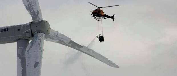 С вертолёта на лопасти ветряка льют антиобледенительную жидкость