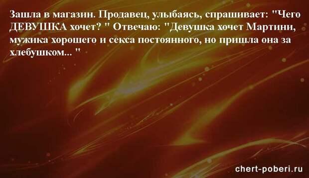Самые смешные анекдоты ежедневная подборка №chert-poberi-anekdoty-01020617092021