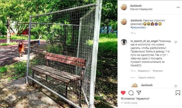 Скамейка в Ясном проезде будет «сидеть за решеткой» до сентября