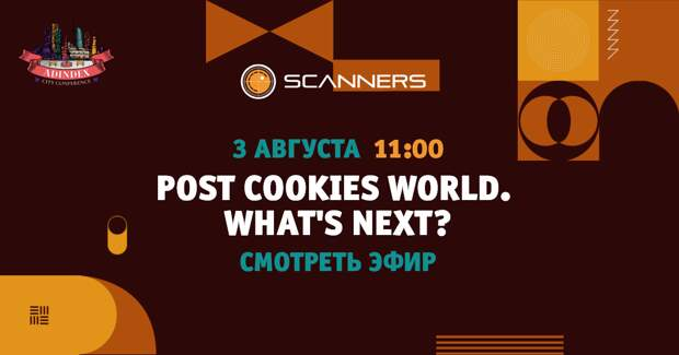 3 августа на AdIndex пройдет онлайн-дискуссия «Post cookies world. What's next?»