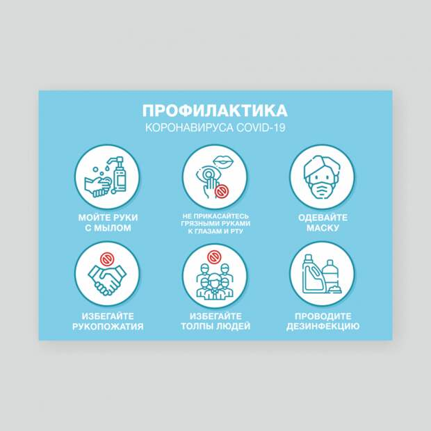 Предупреждающие таблички по коронавирусу. Подборкаchert-poberi-tablichki-koronavirus-05400614122020-18 картинка chert-poberi-tablichki-koronavirus-05400614122020-18