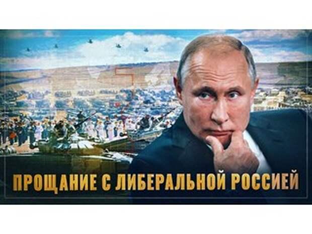 Страшный удар Путина по либерализму. В России начинается новая эпоха