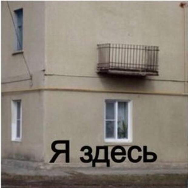 Балкон здесь