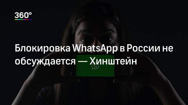 Блокировка WhatsApp в России не обсуждается— Хинштейн
