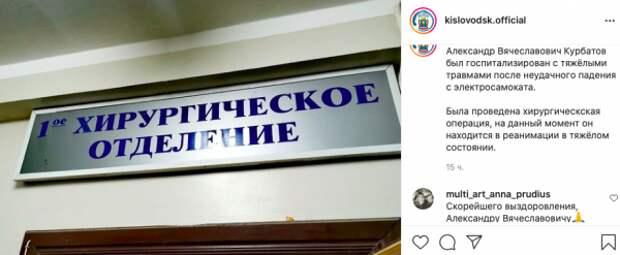 Упавший сэлектросамоката глава Кисловодска— втяжелом состоянии