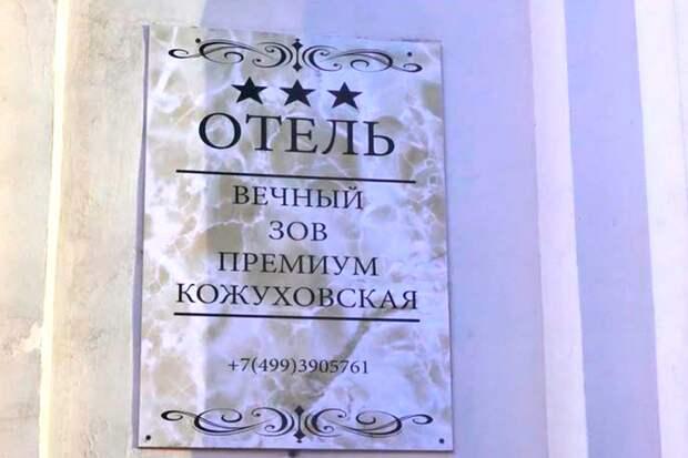 «Торчат оголенные провода»: опубликованы отзывы осгоревшем вМоскве отеле