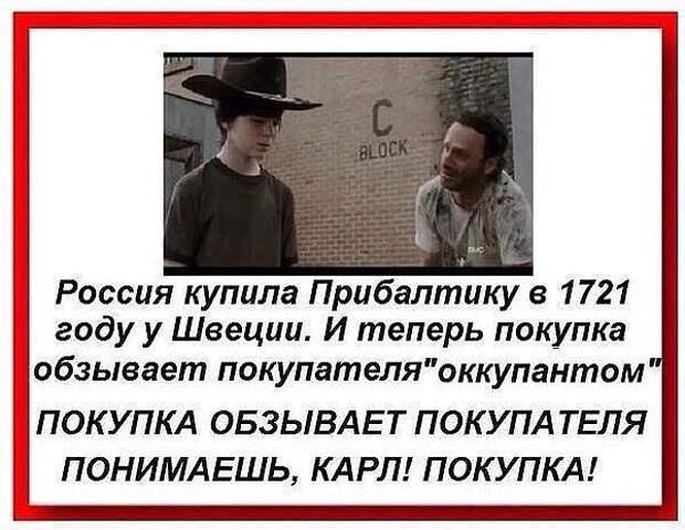 Эстония не согласна с Петром I, который купил ее с потрохами... Таллин нынешнюю границу с РФ не признает!