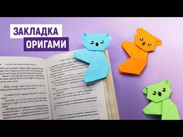 Оригами Коала Закладка из бумаги l Как сделать закладку для книги