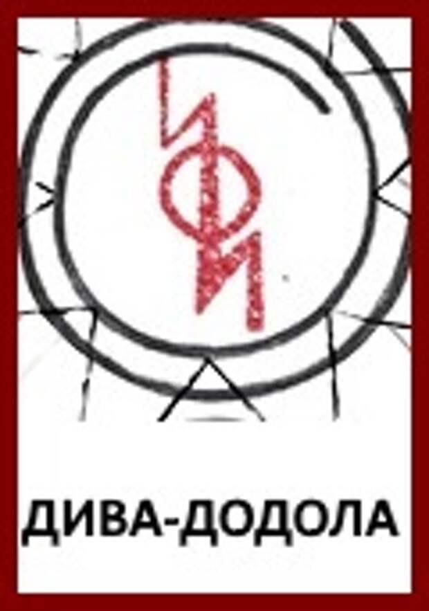 Славянские Боги: знак Богини Диды-Додолы