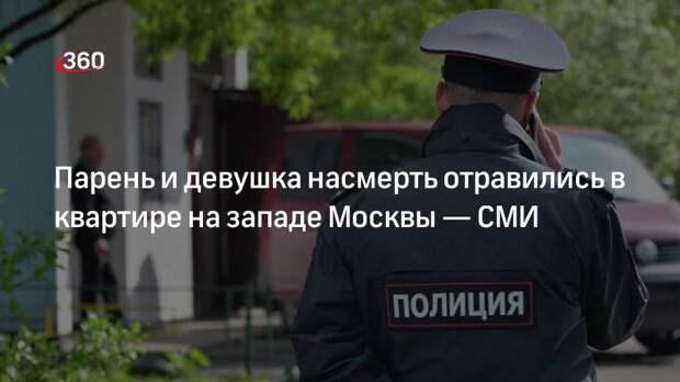 Парень и девушка насмерть отравились в квартире на западе Москвы— СМИ