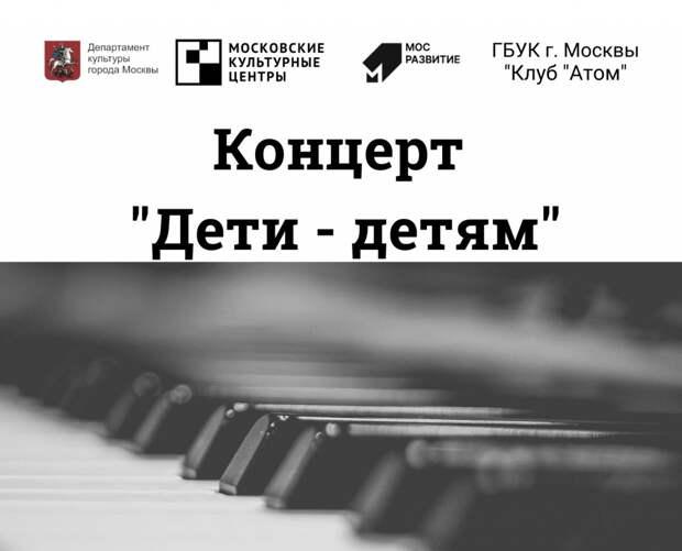 1 июня в клубе «Атом» пройдёт бесплатный концерт классической музыки