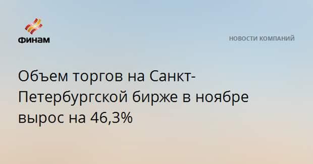 Объем торгов на Санкт-Петербургской бирже в ноябре вырос на 46,3%