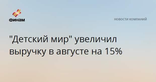 """""""Детский мир"""" увеличил выручку в августе на 15%"""