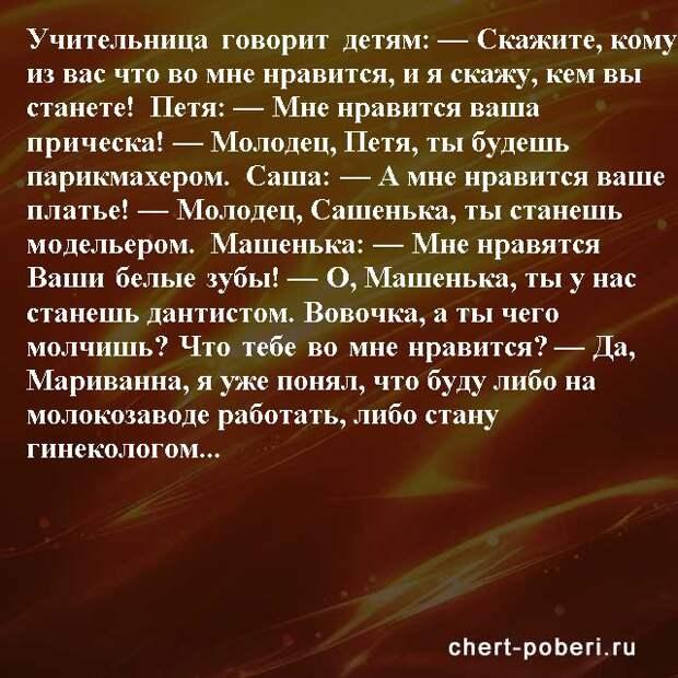 Самые смешные анекдоты ежедневная подборка chert-poberi-anekdoty-chert-poberi-anekdoty-51530603092020-4 картинка chert-poberi-anekdoty-51530603092020-4