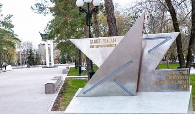 ВОренбурге возобновил работумузейно-выставочный комплекс «Салют, Победа!»