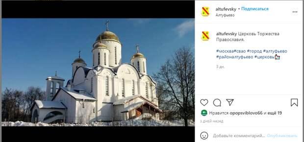 Фото дня: храм Торжества Православия в Алтуфьеве покрылся инеем