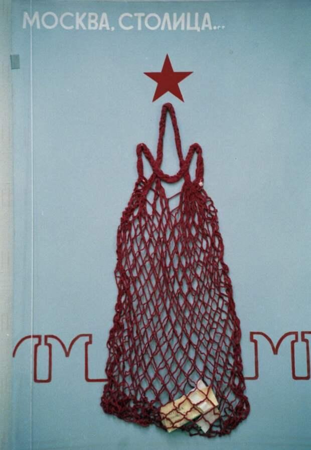 На Всероссийской выставке плакатов авоська была вне конкуренции. 1991 год. Фото: ТАСС