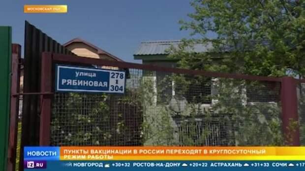 Пункты вакцинации от COVID в России переходят в круглосуточный режим
