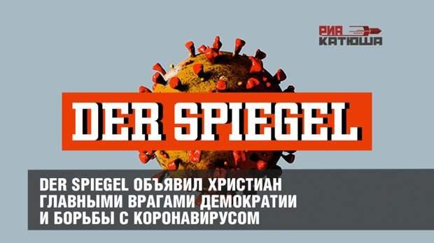 Der Spiegel объявил христиан главными врагами демократии и борьбы с коронавирусом