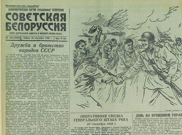 День Народного Единства Белоруссии