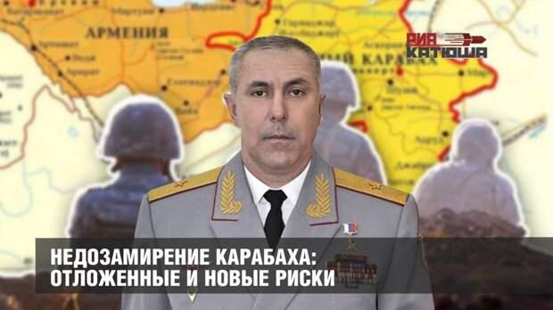 Недозамирение Карабаха: отложенные и новые риски