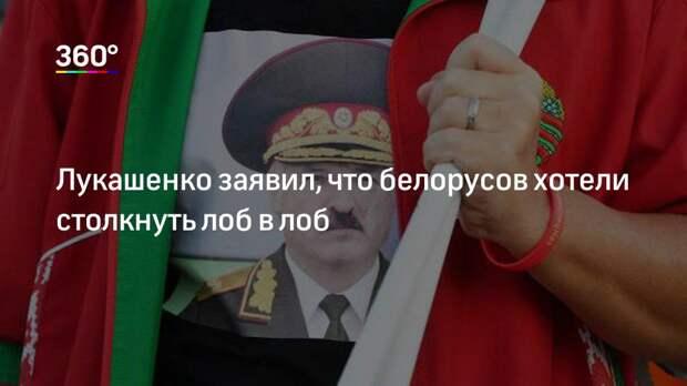 Лукашенко заявил, что белорусов хотели столкнуть лоб в лоб