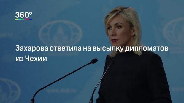 Захарова ответила на высылку дипломатов из Чехии